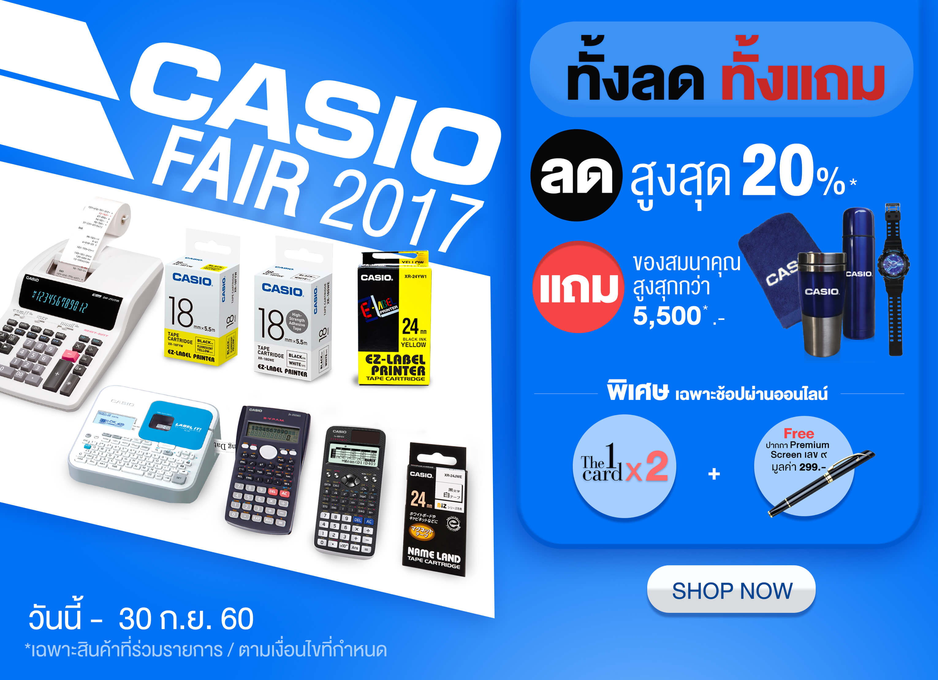Casio Brand Fair 1-30 Sep 17